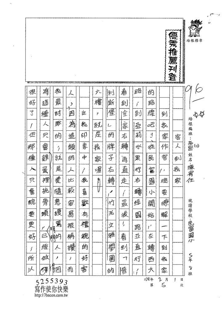 108寒WH205陳宥任 (1).jpg