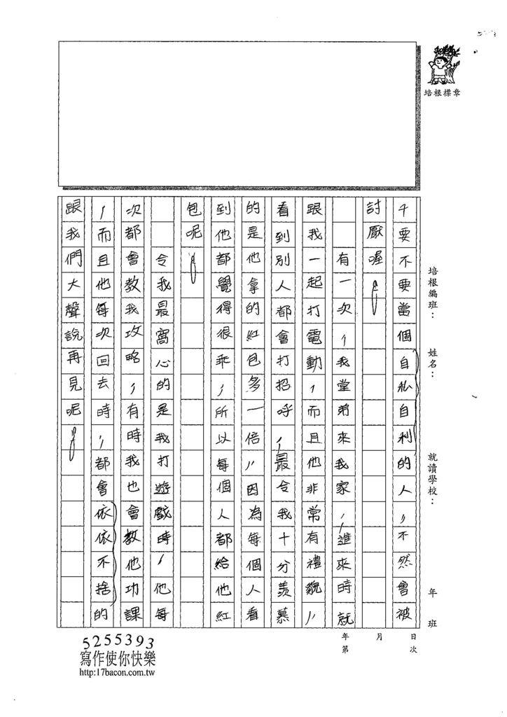 108寒WH205陳宥任 (2).jpg
