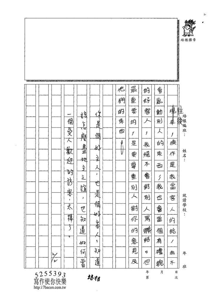 108寒WH205陳宥任 (3).jpg