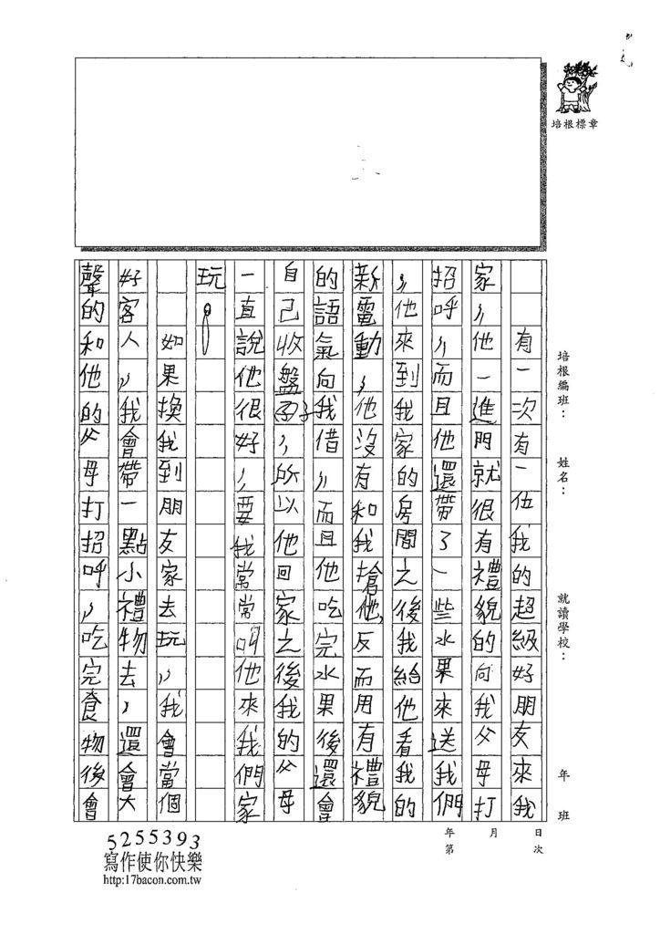 108寒WH205黃晧程 (2).jpg