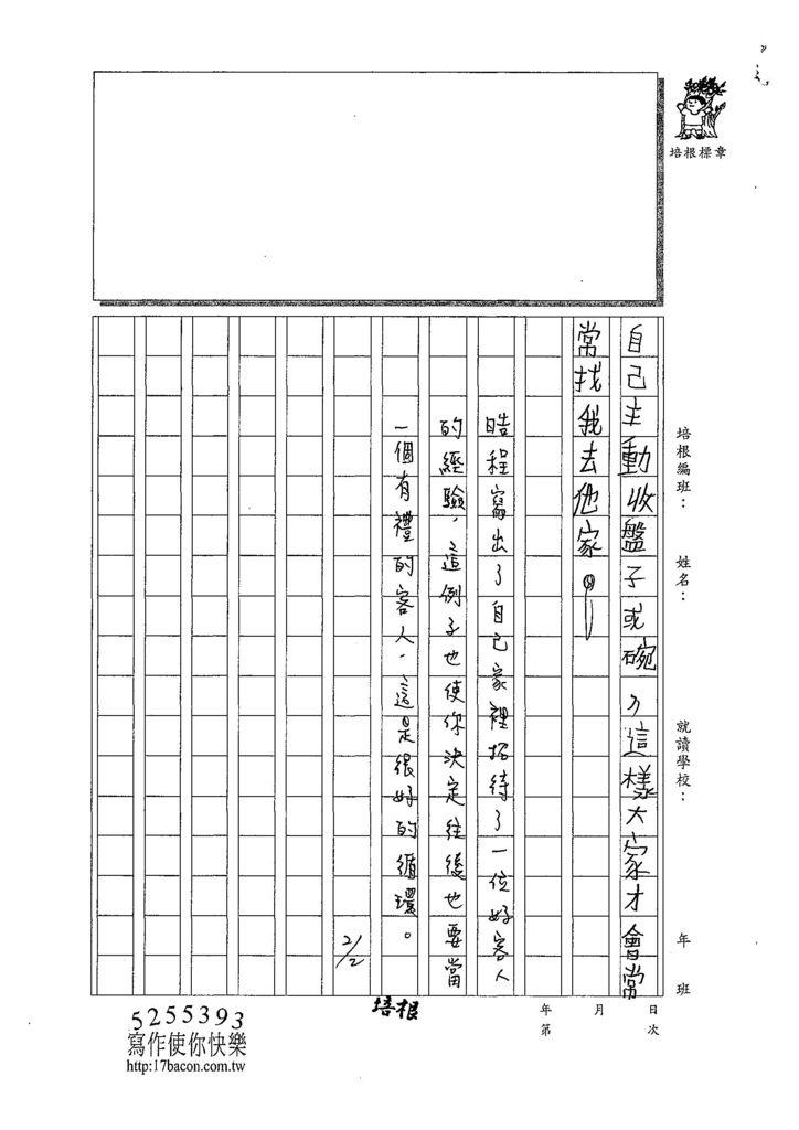 108寒WH205黃晧程 (3).jpg