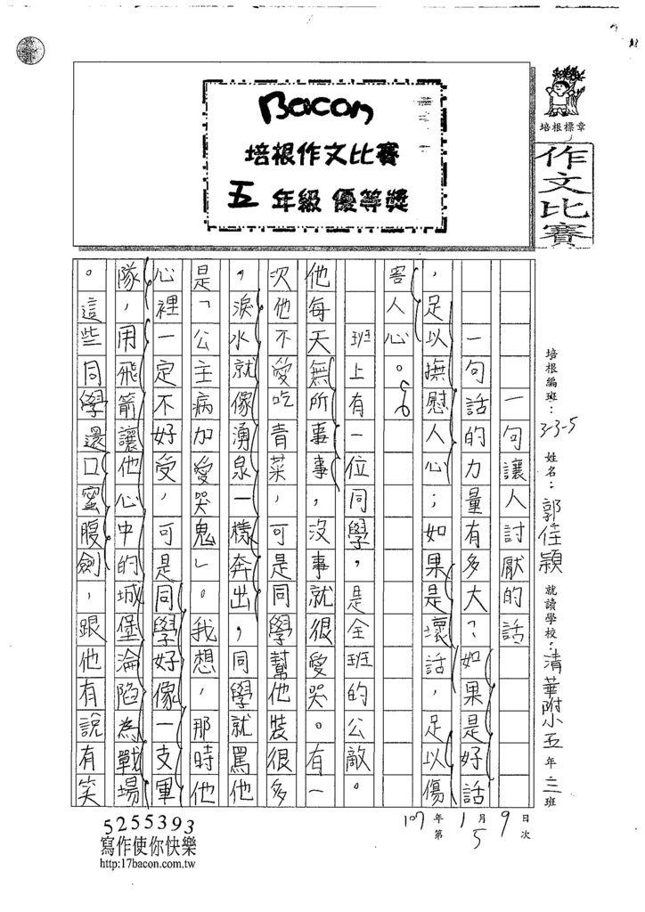 107W5305郭佳穎 (1).jpg
