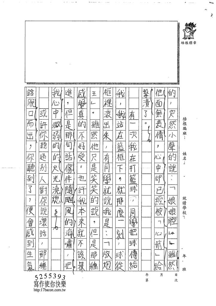107W5305郭佳穎 (2).jpg