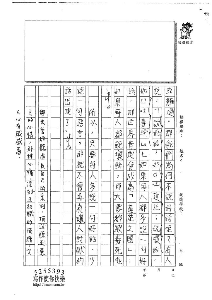 107W5305郭佳穎 (3).jpg