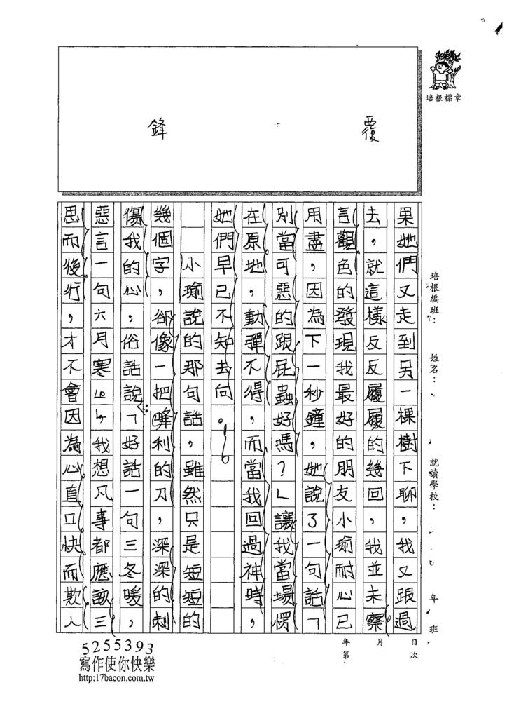 107W5305曾心耘 (2).jpg