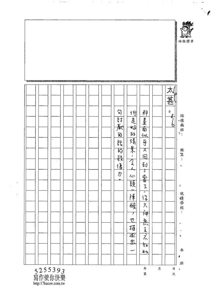 107W5305曾心耘 (3).jpg