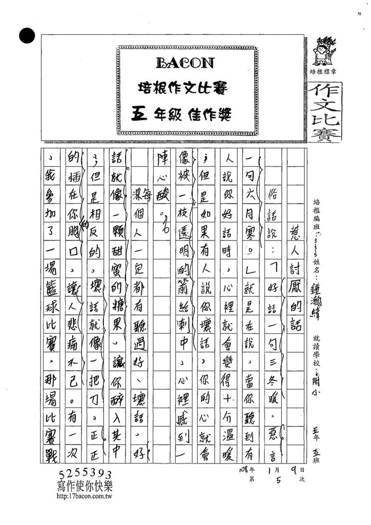 107W5305鍾瀚緯 (1).jpg