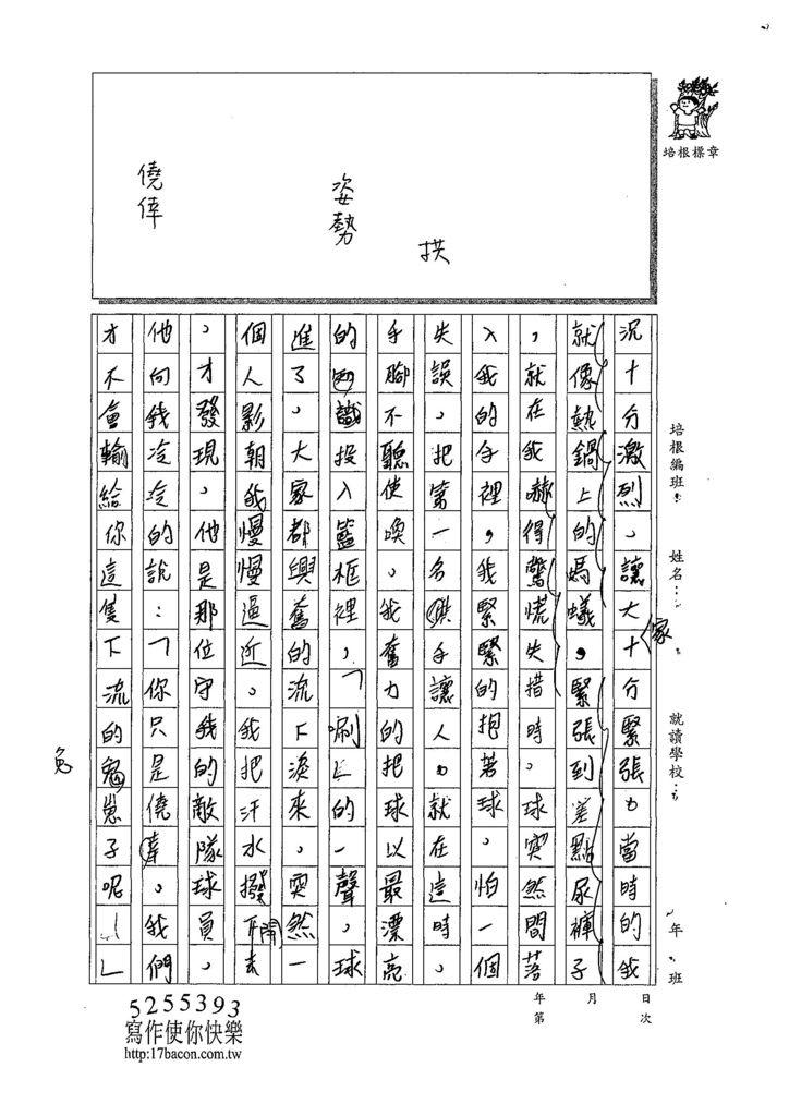 107W5305鍾瀚緯 (2).jpg