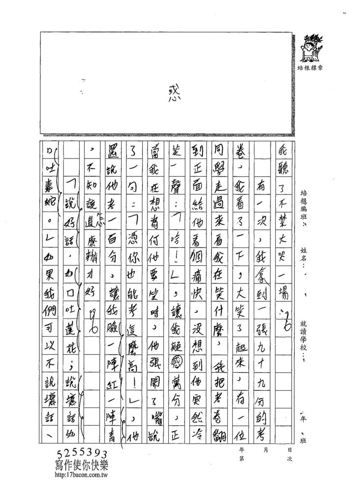 107W5305鍾瀚緯 (3).jpg