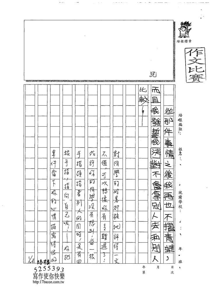 107W5305黃柳菁 (3).jpg