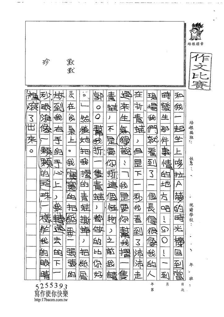 107W5305黃柳菁 (2).jpg