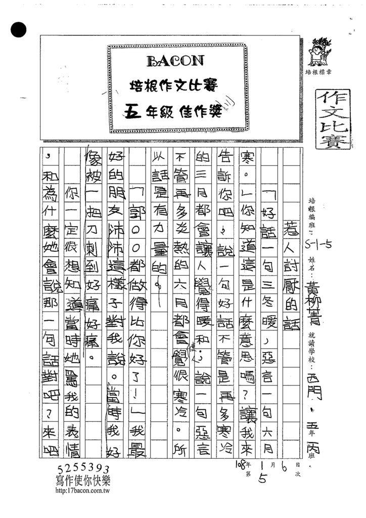 107W5305黃柳菁 (1).jpg