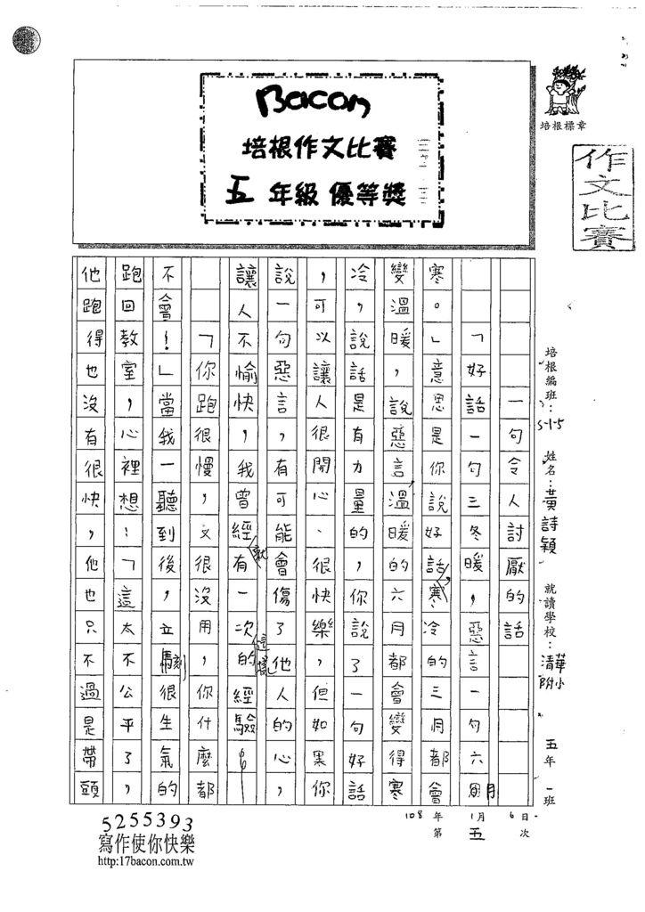 107W5305黃詩穎 (1).jpg