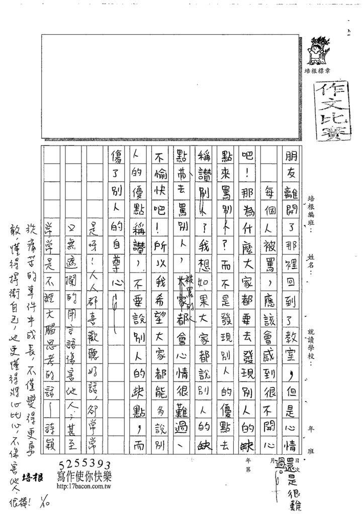 107W5305黃詩穎 (3).jpg