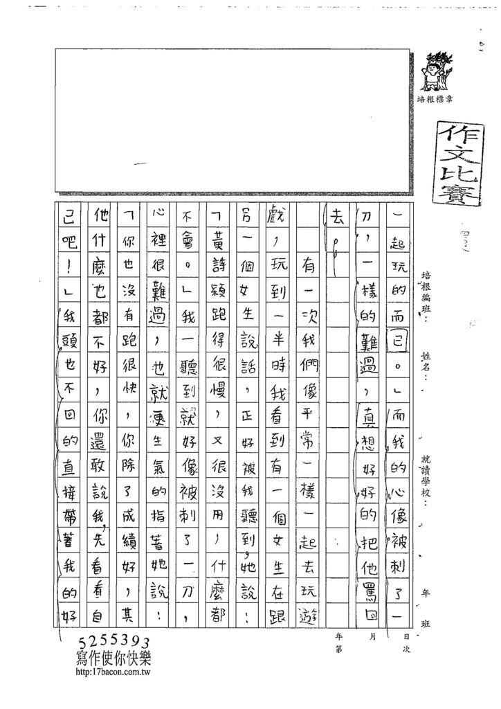 107W5305黃詩穎 (2).jpg