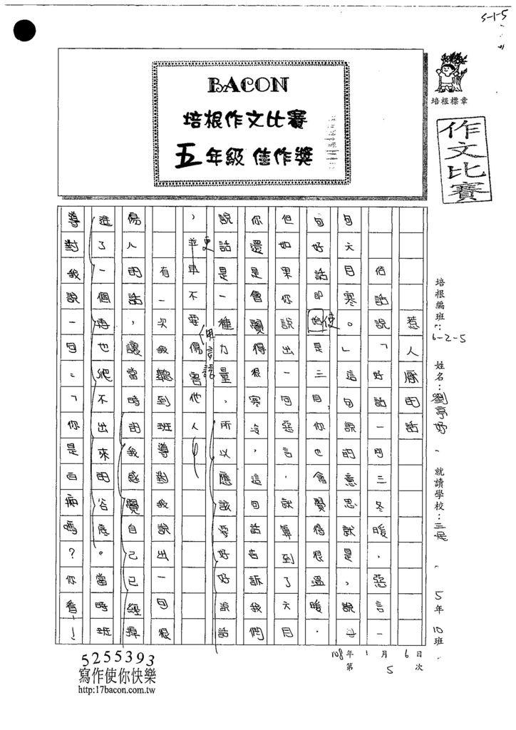 107W5305劉亭妤 (1).jpg