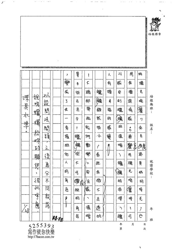 107W6308林宜靚 (3).jpg