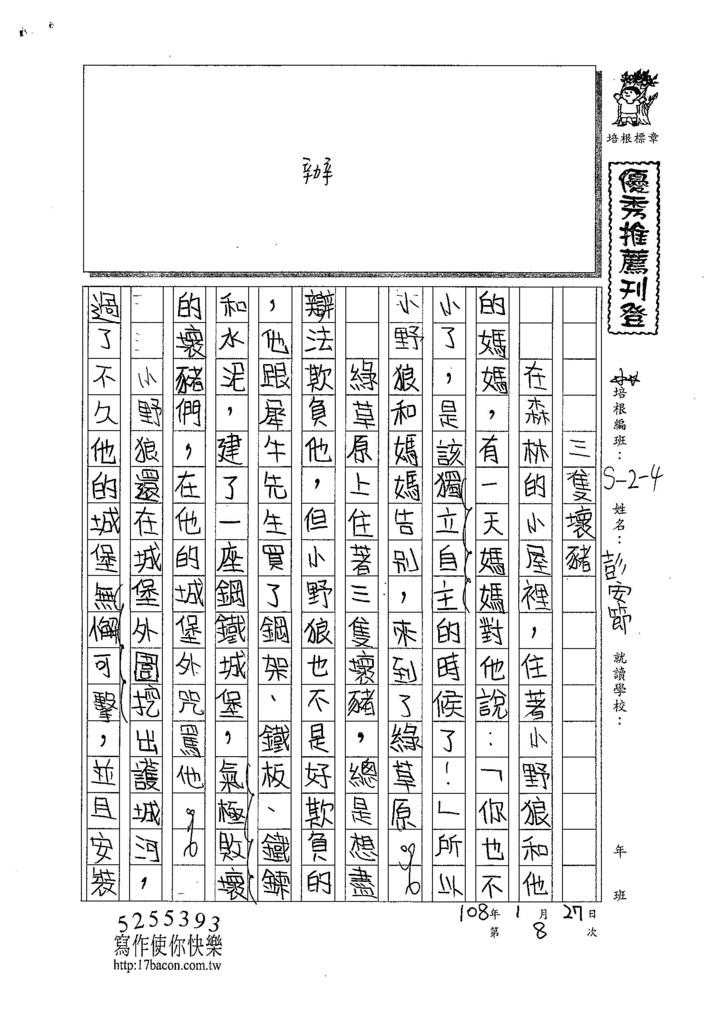 107W4308彭安節 (1).jpg