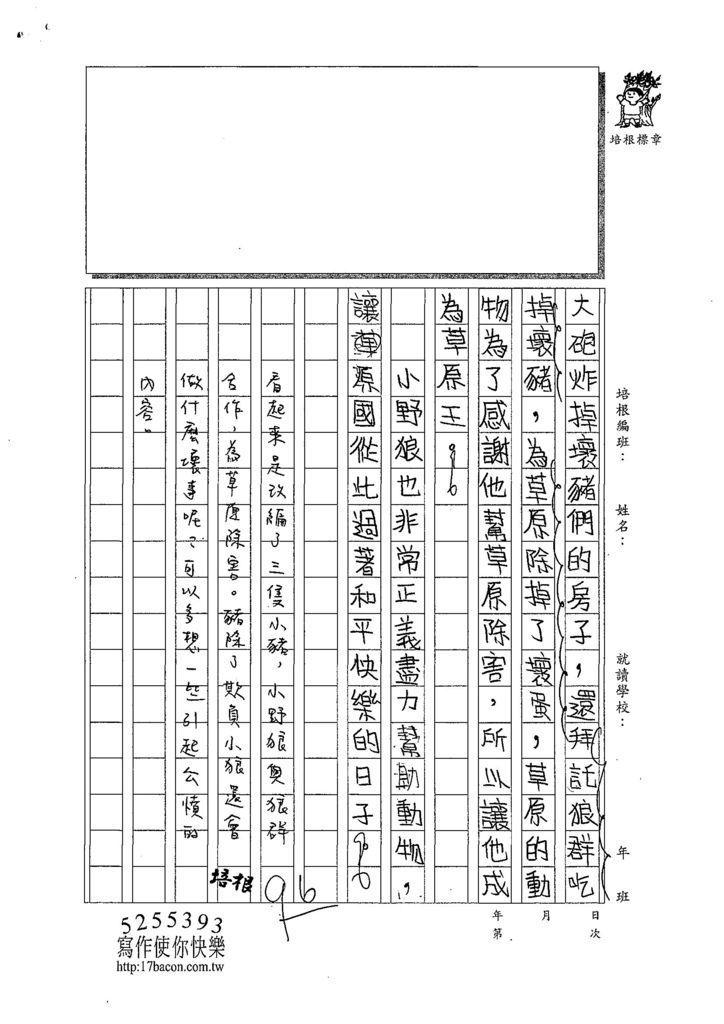 107W4308彭安節 (2).jpg