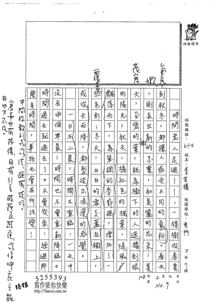 107W5309李芸榛 (3).jpg