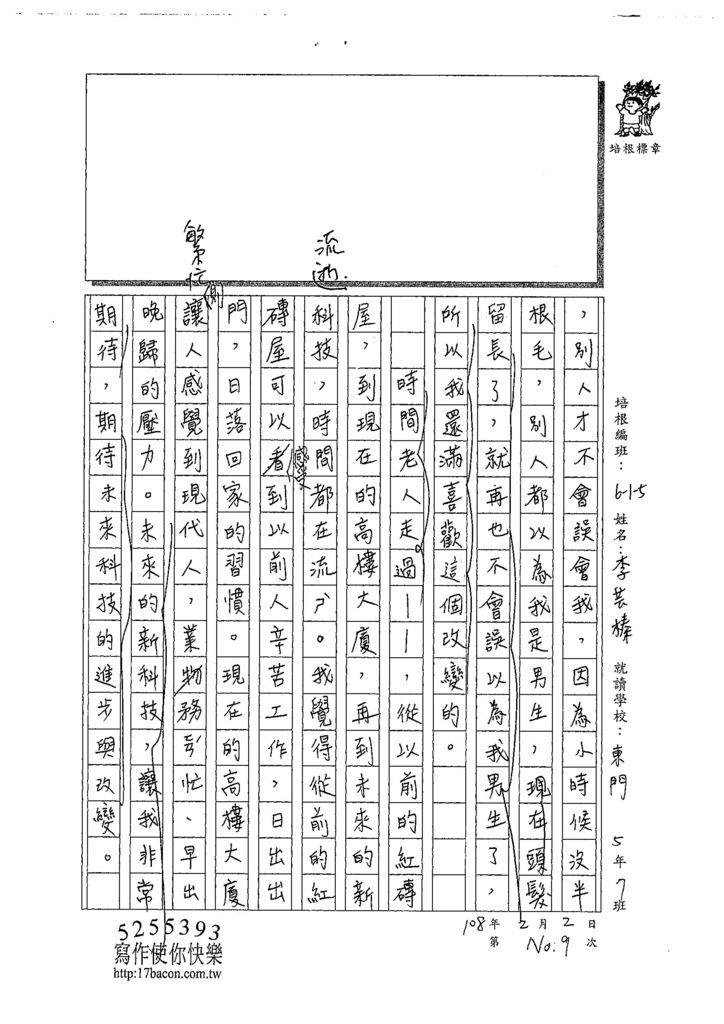 107W5309李芸榛 (2).jpg