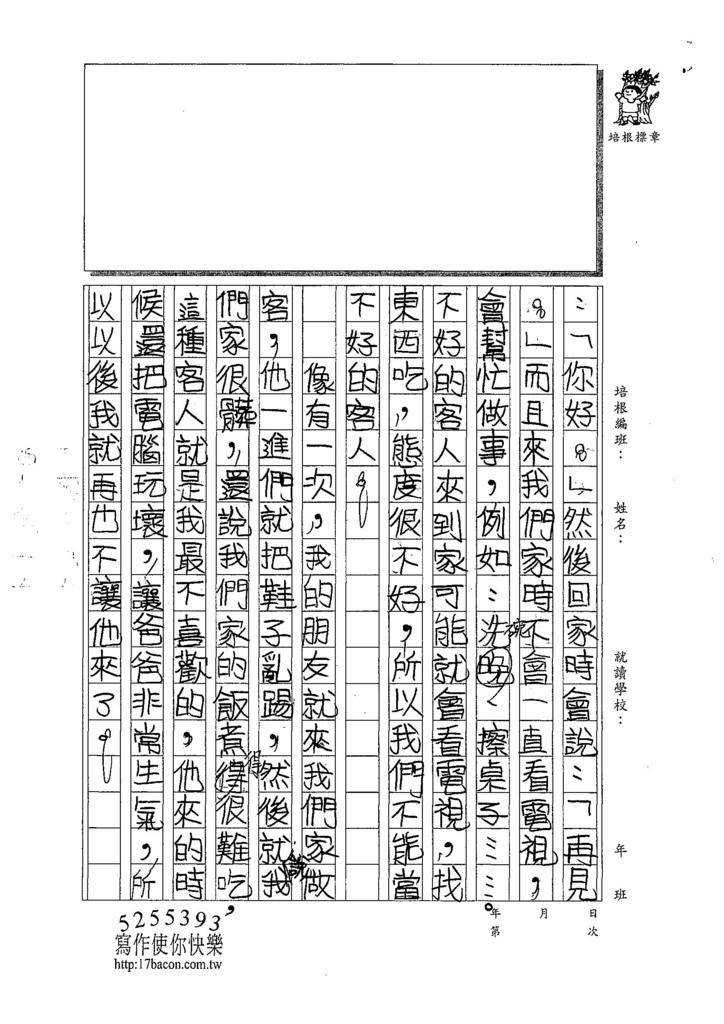 107W5309羅立宸 (2).jpg