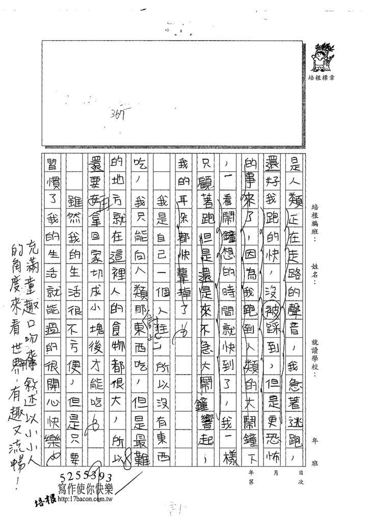 108寒WM205劉珈彤 (2).jpg