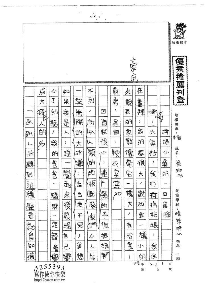 108寒WM205劉珈彤 (1).jpg