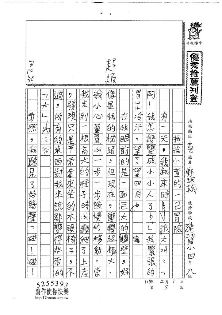 108寒WM205鄭琮翰 (1).jpg