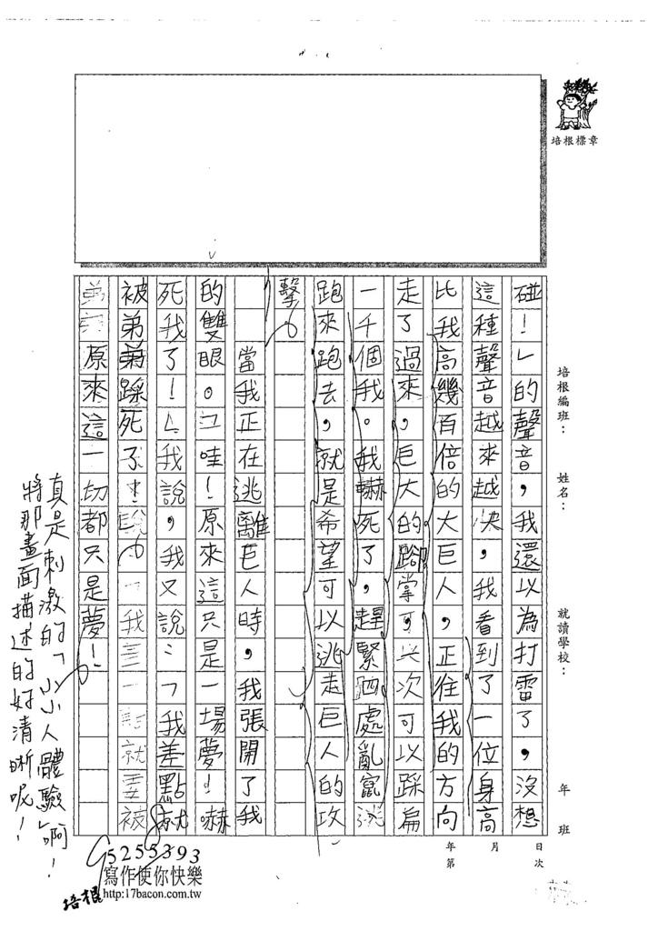 108寒WM205鄭琮翰 (2).jpg