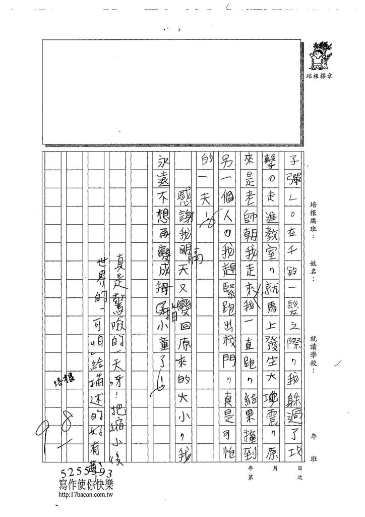 108寒WM205顏司承 (2).jpg