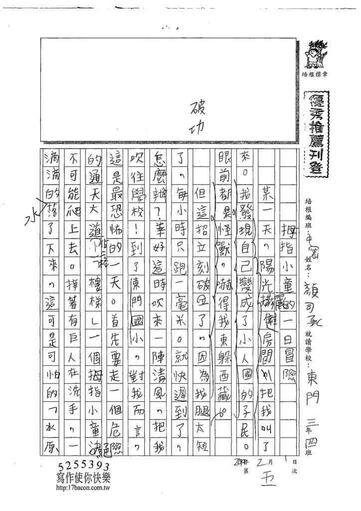 108寒WM205顏司承 (1).jpg