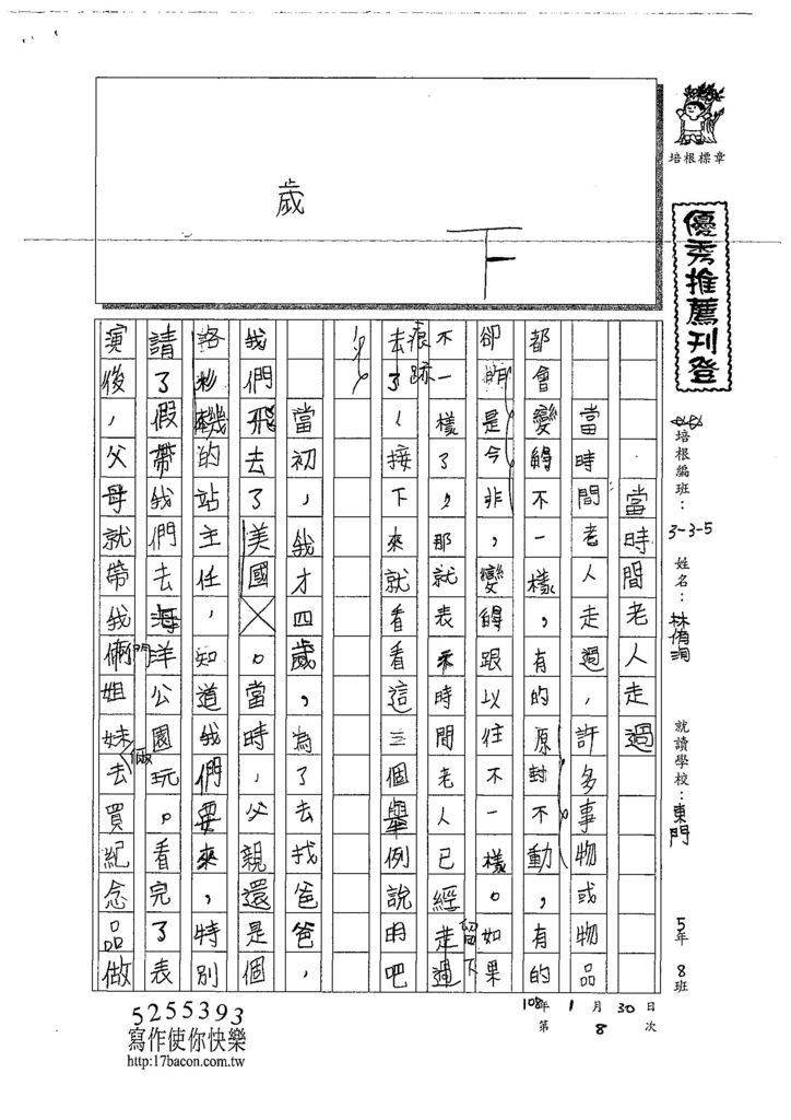 107W5308林侑洵 (1).jpg