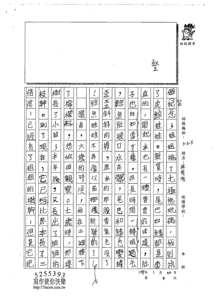 107W5308林侑洵 (2).jpg