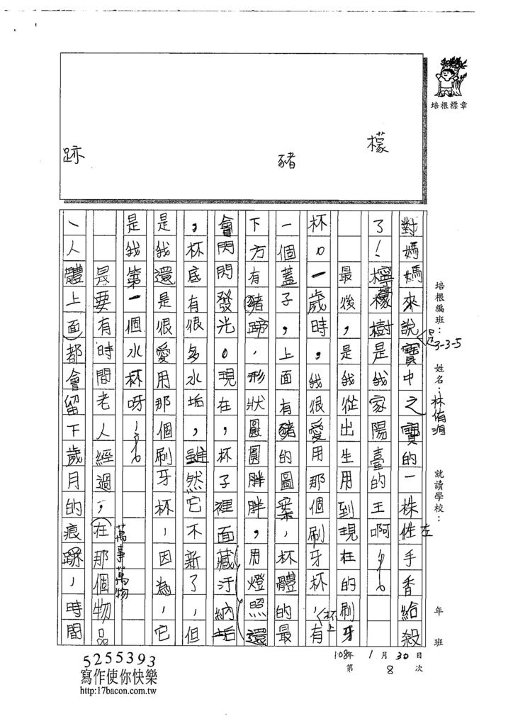 107W5308林侑洵 (3).jpg