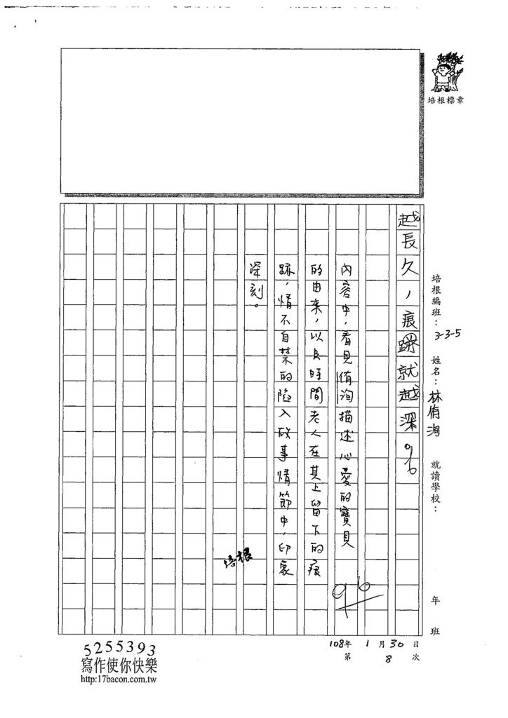 107W5308林侑洵 (4).jpg