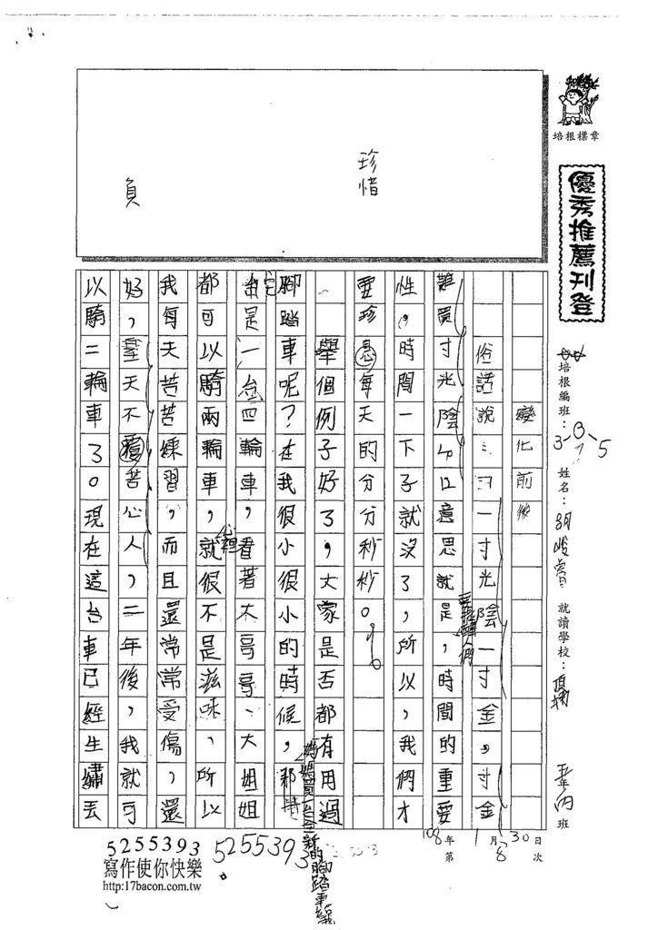 107W5308胡峻睿 (1).jpg