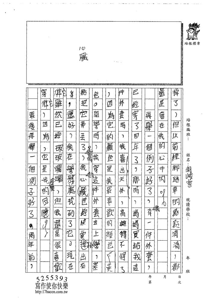107W5308胡峻睿 (2).jpg