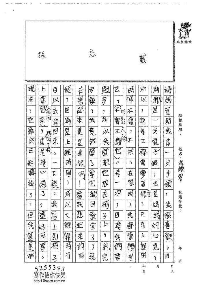 107W5308胡峻睿 (3).jpg