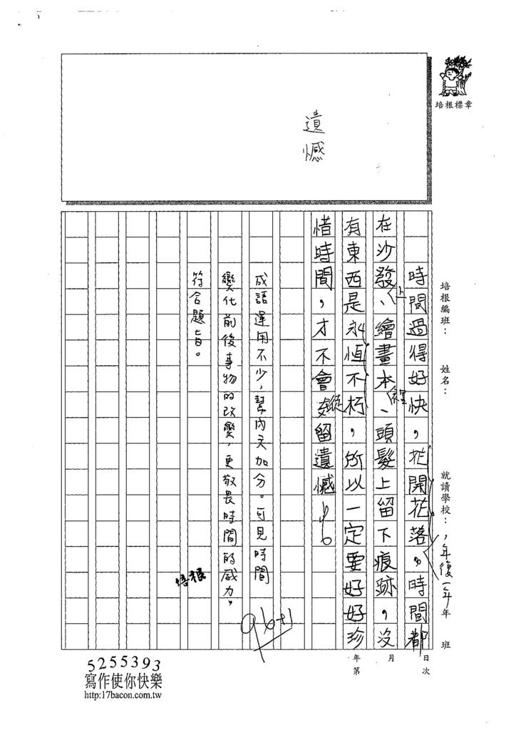 107W5308曾心耘 (3).jpg