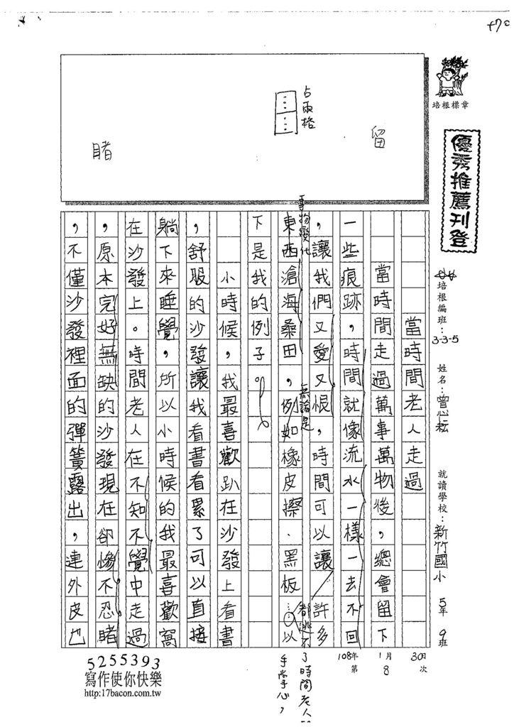 107W5308曾心耘 (1).jpg