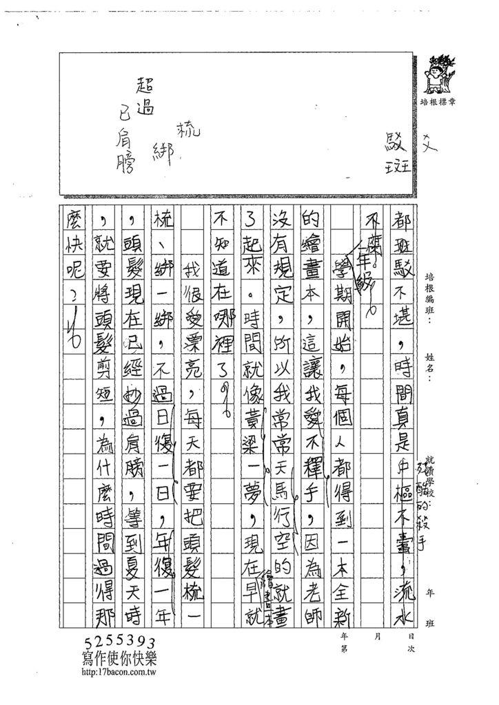 107W5308曾心耘 (2).jpg