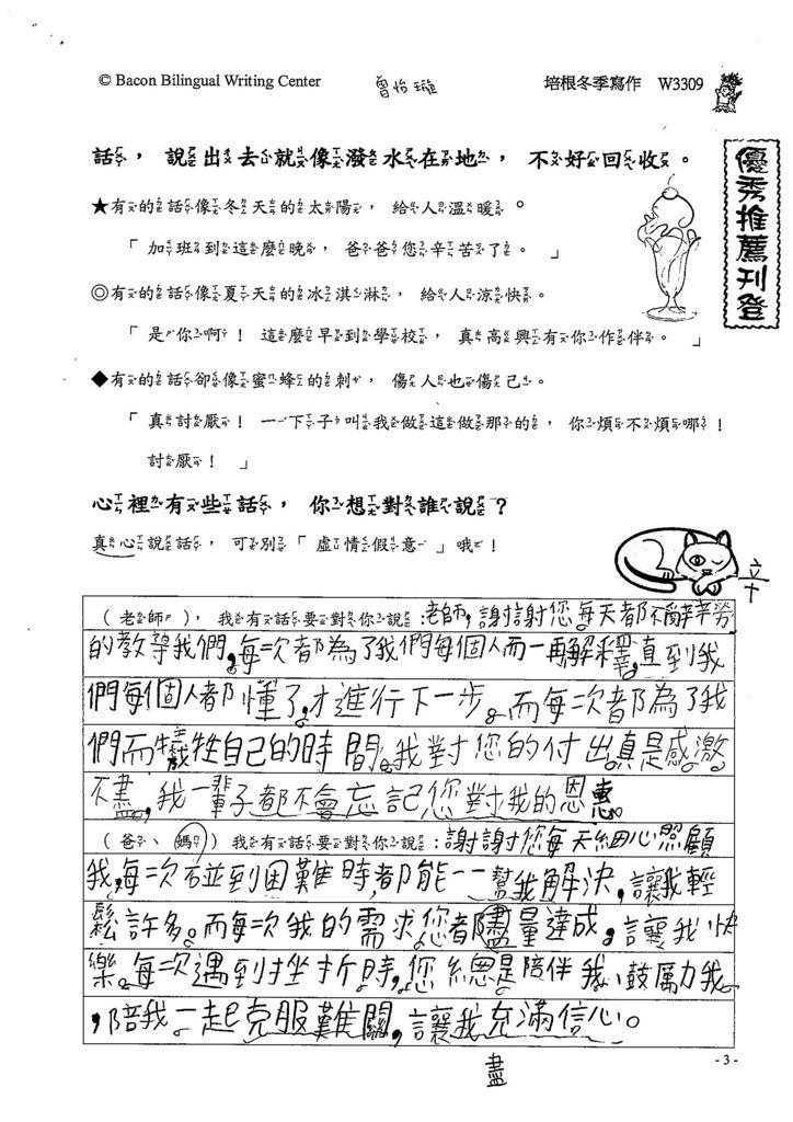 107W3309曾怡璇 (1).jpg