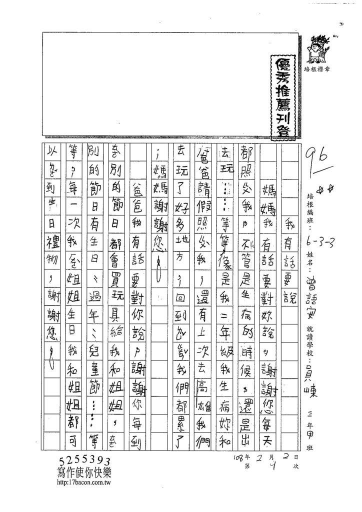 107W3309曾語安 (1).jpg