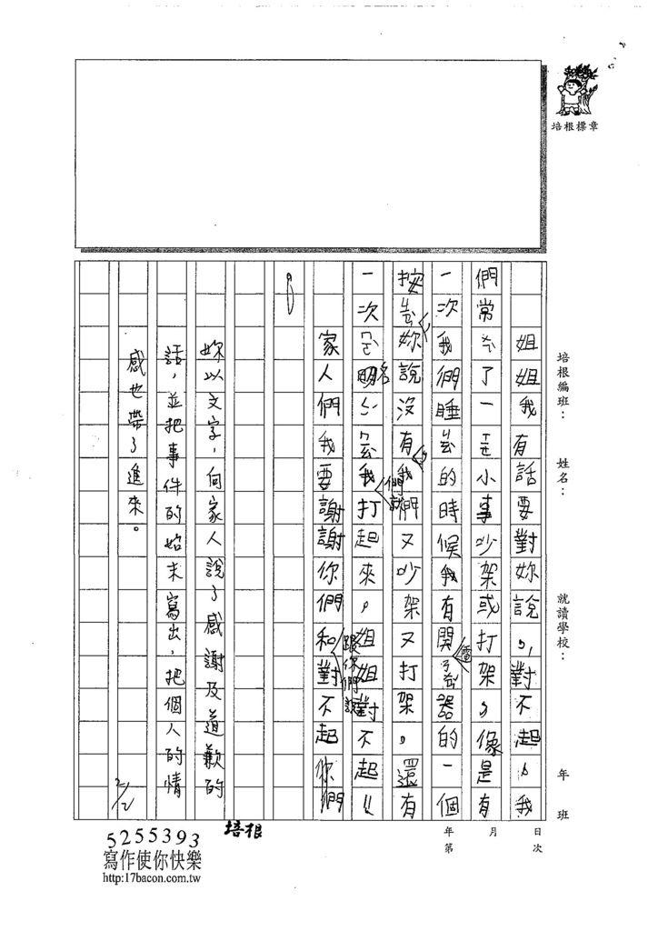 107W3309曾語安 (2).jpg