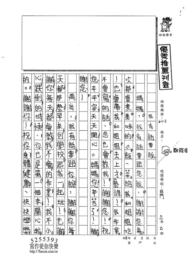 107W3310鄭筱瑾 (1).jpg