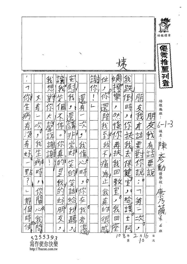 107W3310陳彥勳 (1).jpg