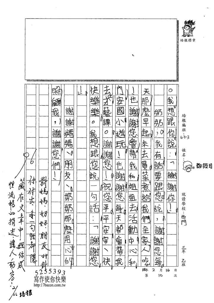 107W3310鄭筱瑾 (2).jpg