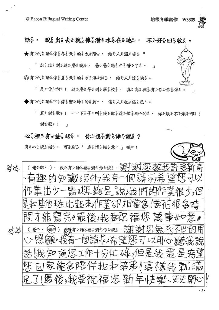 107W3309王映涵 (1).jpg