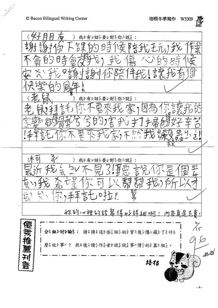 107W3309陳立瑾 (2).jpg